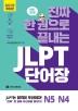 [시원스쿨닷컴] JLPT 단어장 N5,N4