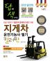지게차 운전기능사 필기 컬러판(2019)(답이색 시리즈)
