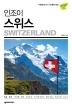 인조이 스위스(2019)(ENJOY 세계여행 41)
