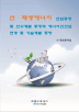 신재생에너지 산업동향 및 연구개발 동향과 에너지신산업 현황 및 기술개발 동향