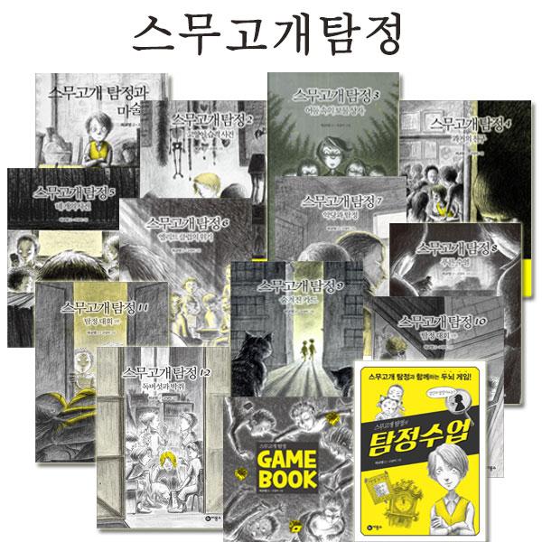 [비룡소]스무고개 탐정 14권세트 (본책12권+게임북 1권+탐정수업1권)