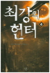 최강의 헌터. 4