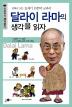 달라이 라마의 생각을 읽자(인문학의 생각읽기 시리즈 6)