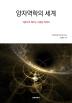 양자역학의 세계(Blue Backs 15)