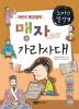 맹자 가라사대(어린이 동양철학)(노마의 발견 9)