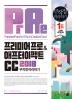 프리미어프로 & 애프터이펙트 CC(2018)(무작정 따라하기)