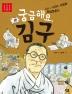 궁금해요, 김구(저학년 첫 역사 인물 5)