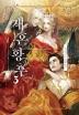 재혼 황후. 3(일반판)