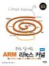 코드로 알아보는 ARM 리눅스 커널(2판)