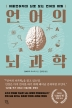 언어의 뇌과학