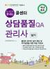 콜센터 상담품질 QA관리사 실기(한권으로 끝내는)