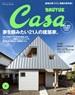 [보유]Casa BRUTUS カ-サブル-タス 카사 브루터스 1년 정기구독 -12회  (발매일: 10일)