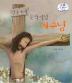 십자가에 못박히신 예수님(리틀 성경동화 신약 52)(양장본 HardCover)