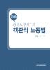 객관식 노동법(공인노무사 1차)(2018)