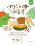 건강한 빵 레시피북(행복한 삶을 위한 건강한 레시피북 시리즈 1)