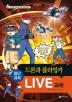 Live 과학. 13: 드론과 플라잉카