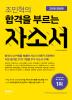 조민혁의 합격을 부르는 자소서(2018)