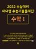 고등 수학1 수능기출문제집(2021)(2022 수능대비)(마더텅)
