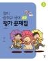 중학교 국어 3-2 평가 문제집(2020)(창비)