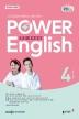 Power English 중급 영어회화(2020년 4월호)(EBS FM 라디오)