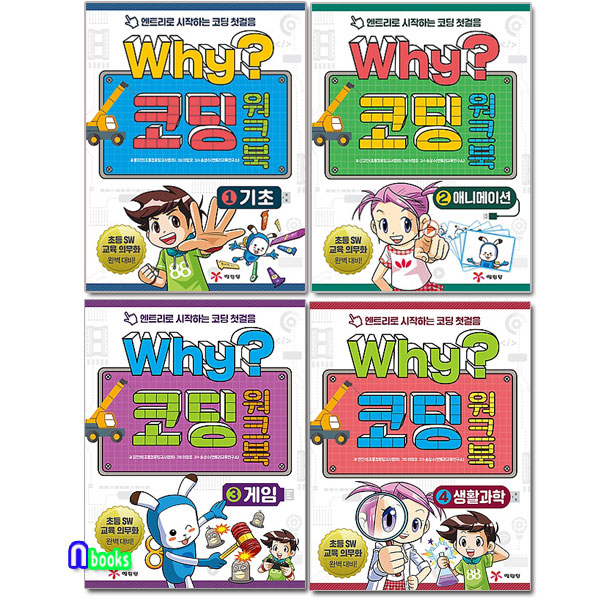 예림당/Why?코딩 워크북1~4 세트(전4권)/기초.애니메이션.게임.생활과학