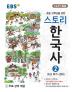 스토리 한국사. 2: 조선 후기~현대(2019)(EBS 초등 고학년을 위한)