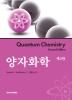 양자화학(2판)