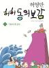허허 동의보감. 2: 기통차게 살자(허영만)