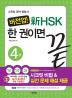 ��HSK �� ���̸� �� 4��(�����)(CD1������)
