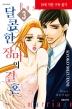 달콤한 장미의 결혼. 3