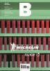 매거진 B(Magazine B) No.56: Michelin Guide(한글판)