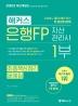 은행 FP 자산관리사 1부 최종핵심정리문제집(2020)(해커스)(개정판)