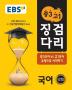 중3 고1 국어(2019)(EBS 징검다리)