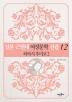 일본 근현대 여성문학 선집. 12: 하야시 후미코(2)