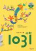 수학 1031: Pre B(도형 측정)(영재사고력)