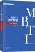 MBTI 공부혁명 ver.청소년