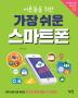 어른들을 위한 가장 쉬운 스마트폰(어른들을 위한 시리즈 2)