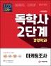 마케팅조사(독학사 2단계 경영학과)(시대에듀)(12판)