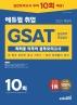 2021 하반기 에듀윌 취업 GSAT 삼성직무적성검사 최최종 마무리 봉투모의고사 10회