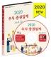 주식·증권업계 주소록(2020)(CD)