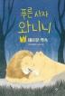 푸른 사자 와니니. 3: 새로운 약속(창비아동문고 316)