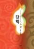 단학(개정판)(CD1장포함)