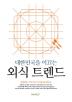 대한민국을 이끄는 외식 트렌드