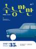 영어듣기 모의고사 35회(2018)(수능만만)