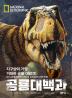 내셔널지오그래픽 공룡대백과(양장본 HardCover)
