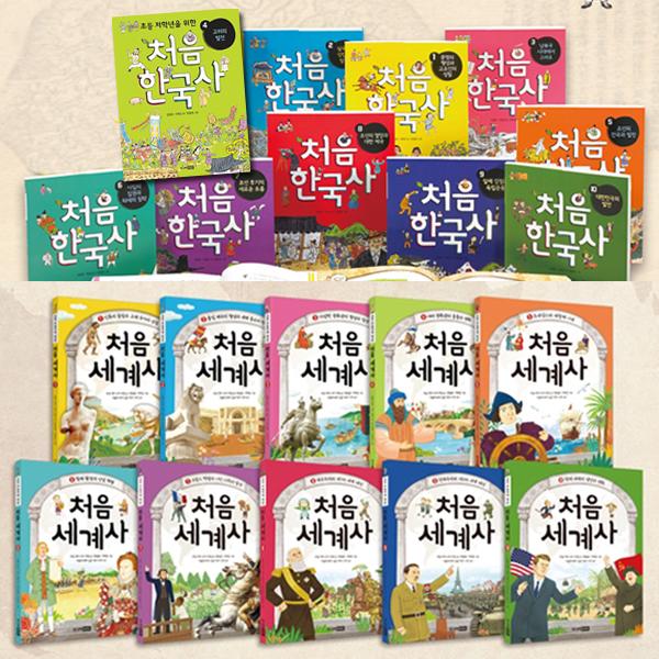 노트5권증정//초등 저학년을 위한 처음 한국사 10권+처음 세계사 10권 세트(전20권)/주니어RHK