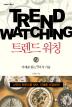 트렌드 워칭(TREND WATCHING)(LEADER S NEXT 2)