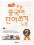 초등 중국어 단어쓰기 노트. 2(CD1장포함)