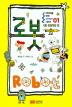 로봇(Robot)(어린이를 위한 지테크 시리즈 1: 4차 산업혁명 편)