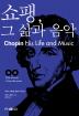 쇼팽 그 삶과 음악(CD2장포함)(우리가 사랑하는 음악가 시리즈 5)